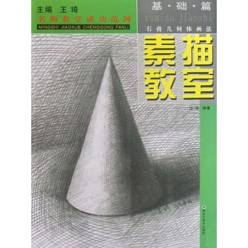 圆锥素描图片-圆锥素描图片步骤图片,圆锥体素描,几何体素描圆锥图片