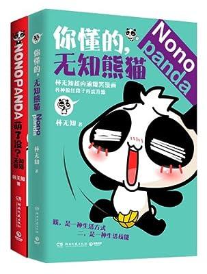 林无知猥萌熊猫nono的爆笑漫画系列.pdf