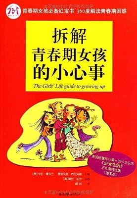 拆解青春期女孩的小心事.pdf