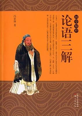 国学精粹:论语三解.pdf