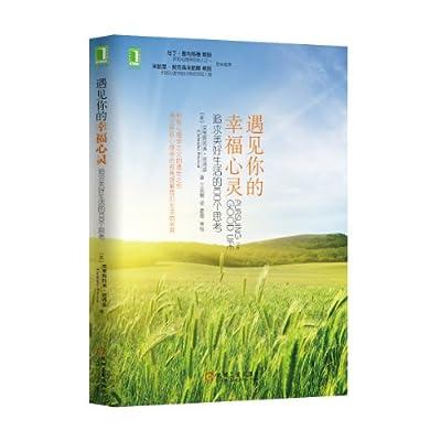遇见你的幸福心灵:追求美好生活的100个思考.pdf