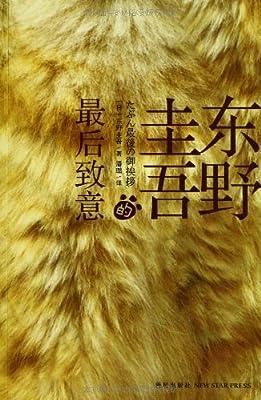 午夜文库:东野圭吾的最后致意.pdf
