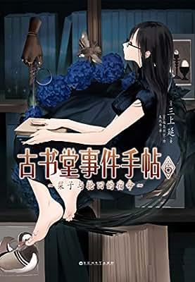 古书堂事件手帖6:栞子与轮回的宿命.pdf