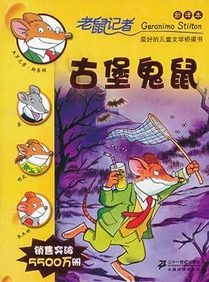 老鼠记者•最好的儿童文学桥梁书:古堡鬼鼠.pdf