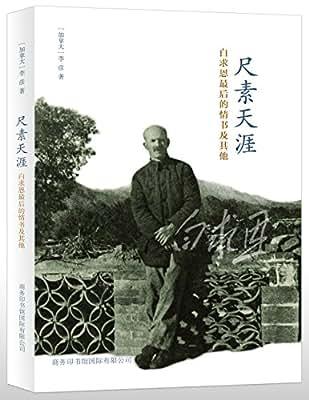 尺素天涯:白求恩最后的情书及其他.pdf