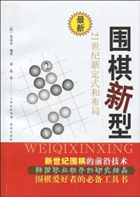 围棋新型:21世纪新定式和布局.pdf