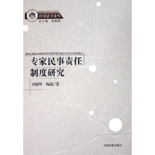 专家民事责任制度研究/经贸法学论丛