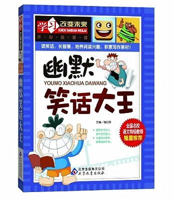 学习改变未来·幽默笑话大王.pdf