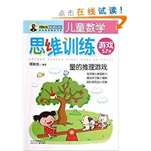 儿童数学思维训练游戏:综合训练1