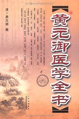 黄元御医学全书.pdf
