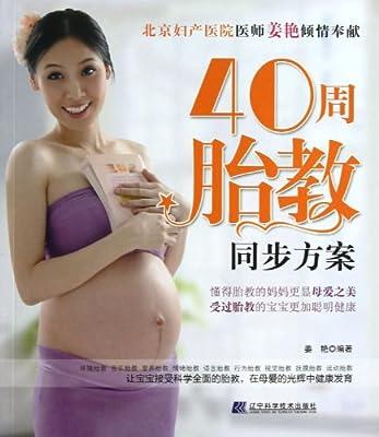 40周胎教同步方案.pdf