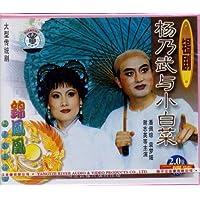 锡剧:杨乃武与小白菜