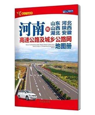 河南和山东河北山西陕西湖北安徽高速公路及城乡公路网地图册.pdf