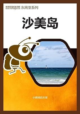 蚂蜂窝旅游攻略:沙美岛.pdf