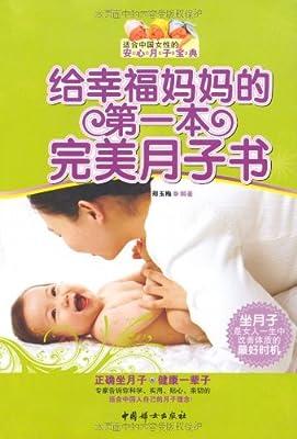给幸福妈妈的第一本完美月子书.pdf