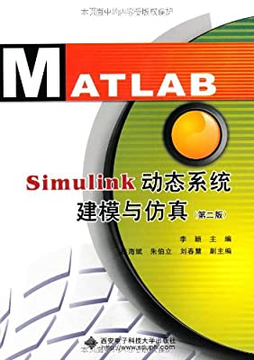 Simulink动态系统建模与仿真.pdf