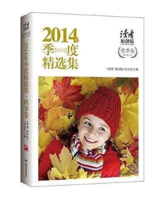 2014年季度精选集:读者.pdf