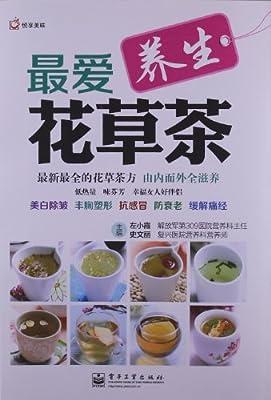 悦享美味:最爱花草茶.pdf