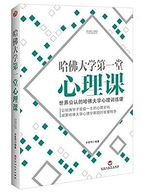 哈佛大学第一堂心理课.pdf