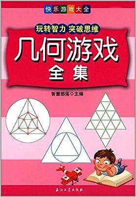 快乐游戏大全:几何游戏全集.pdf