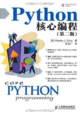 Python核心编程.pdf