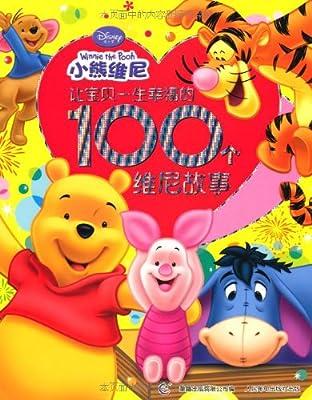 小熊维尼:让宝贝一生幸福的100个维尼故事.pdf