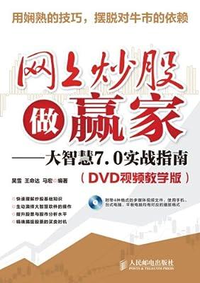 网上炒股做赢家:大智慧7.0实战指南.pdf