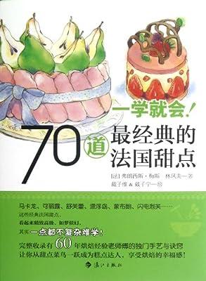 一学就会!70道最经典的法国甜点.pdf