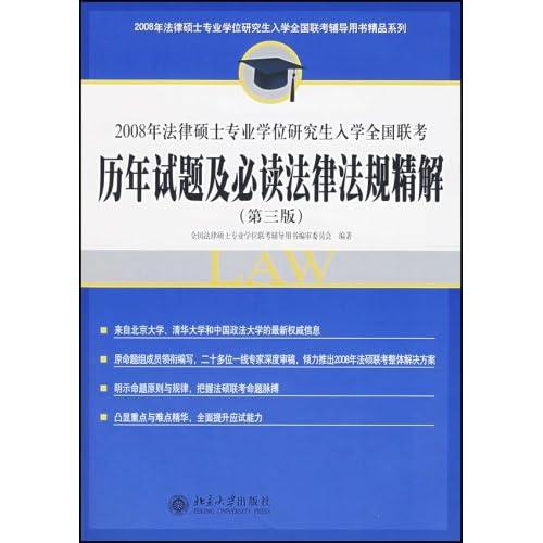 历年试题及必读法律法规精解(第三版)(附卡)-2008年法律硕士专