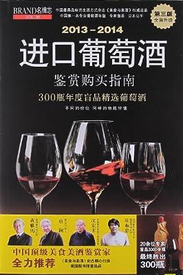 进口葡萄酒鉴赏购买指南.pdf