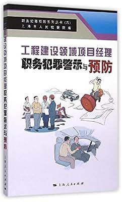 工程建设领域项目经理职务犯罪警示与预防.pdf