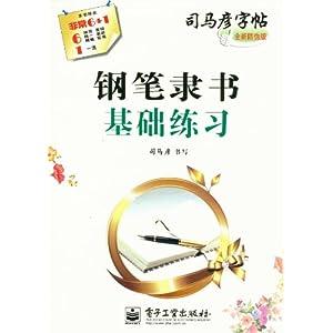 《司马彦字帖:钢笔隶书基础练习》是面向小学生推出
