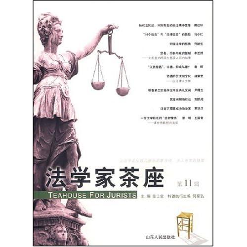 法学家茶座(第11辑)