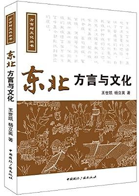 东北方言与文化.pdf