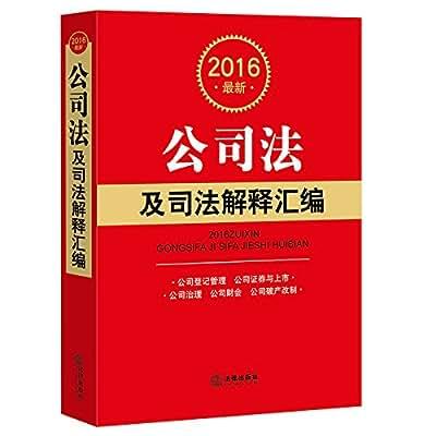2016最新公司法及司法解释汇编.pdf