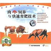 肉牛饲养与快速育肥技术