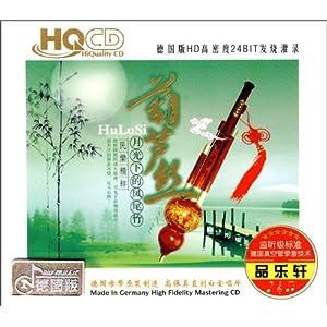 葫芦丝:月光下的凤尾竹(3cd) [套装]