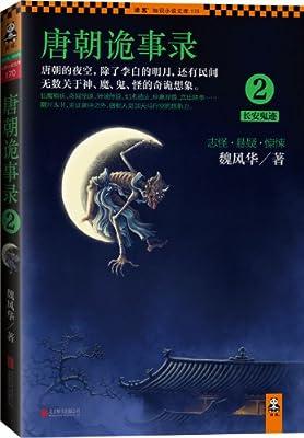 唐朝诡事录2:长安鬼迹.pdf