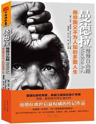 曼德拉:漫漫自由路•南非国父不为人知的多面人生.pdf