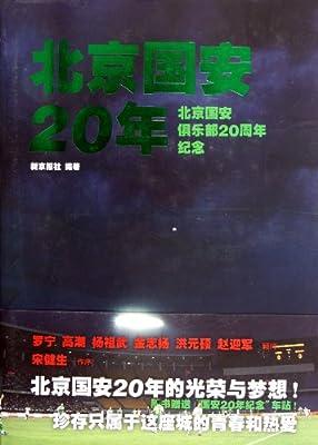 北京国安20年.pdf