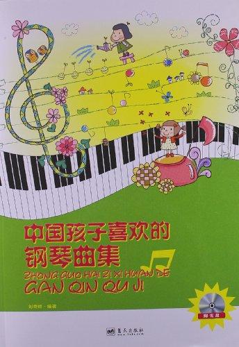 中国孩子喜欢的钢琴曲集
