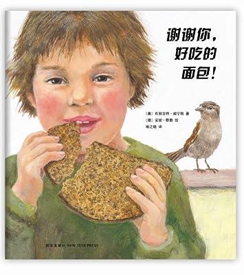 谢谢你,好吃的面包!.pdf