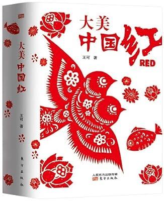 大美·中国红.pdf