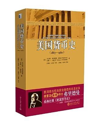 美国货币史.pdf