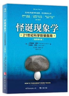 怪诞现象学:21世纪科学防骗指南.pdf