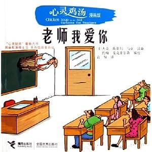 老师,老师我爱你钢琴谱 双手