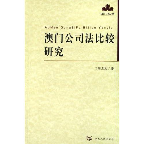 澳门公司法比较研究/澳门丛书