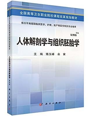 人体解剖学与组织胚胎学.pdf