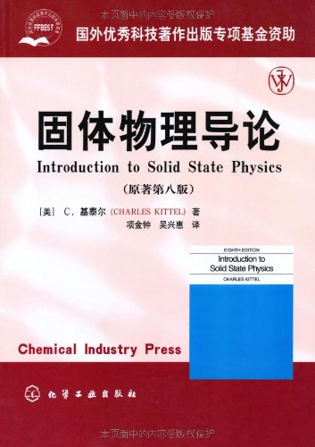 固体物理导论(原著第8版)-图片