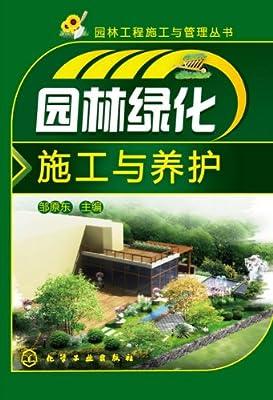 园林绿化施工与养护.pdf